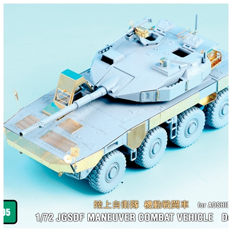 1/72 JGSDF MANEUVER COMBAT VEHICLE (Proto Type) detail up set